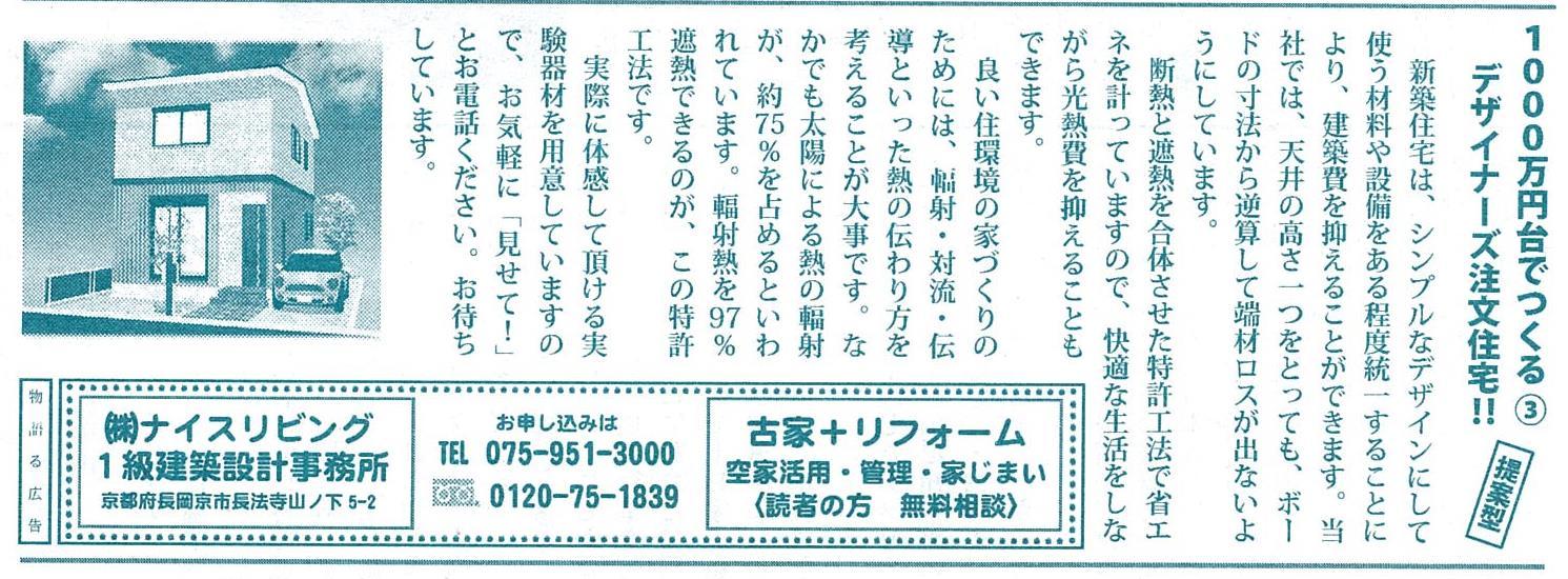 2019Vol.37 1000万円台でつくるデザイナーズ注文住宅!!【提案型】