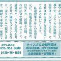 Vol.38大山崎ツムグハグに掲載されました